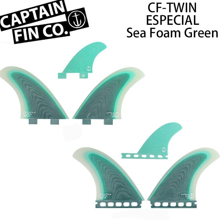 CAPTAIN FIN キャプテンフィン CF-TWIN ESPECIAL エスペシアル SEA FOAM GREEN TWIN FIN ツイン フィン【あす楽対応】