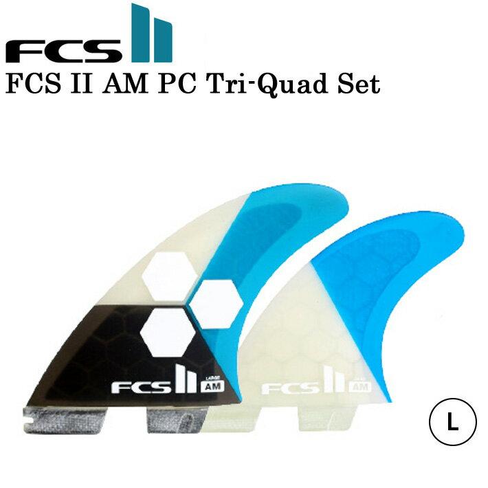 [現品限り特別価格] FCS2 フィン ALMERRICK AM PC Tri-Quad Set Lサイズ [BLUE] 5フィン アルメリック パフォーマンスコア トライクアッドフィン 日本正規品【あす楽対応】