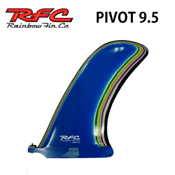 サーフィン フィン Rainbow Fin レインボーフィン PIVOT 9.5 [136] ロングボード センターフィン【あす楽対応】
