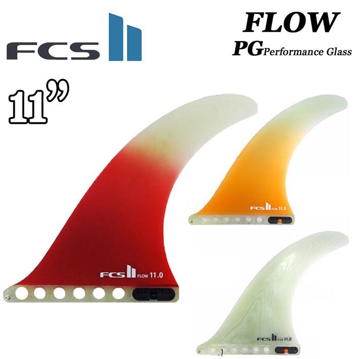 [店内ポイント最大20倍!!] [送料無料] FCS2 FIN (エフシーエスツー) フィン FLOW フロー PG 11 パフォーマンスグラス ロングボード用 センターフィン サーフィン