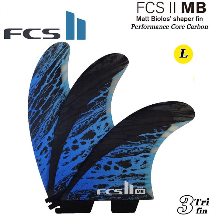 [店内ポイント最大20倍!!]FCS2 フィン Matt Biolos' MB Performance Core carbon TRI BLUE[LARGE] マット・バイオロス LOST MAYHEM パフォーマンスコアカーボン【あす楽対応】