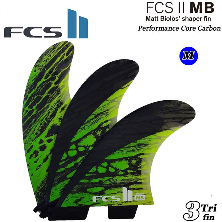 [店内ポイント最大20倍!!] FCS2 フィン Matt Biolos' MB Performance Core carbon TRI GREEN[MEDIUM] マット・バイオロス LOST MAYHEM パフォーマンスコアカーボン【あす楽対応】