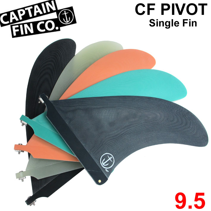 CAPTAIN FIN キャプテンフィン CF PIVOT 9.5 ピボットフィン SINGLE FIN ロングボード用フィン シングルフィン【あす楽対応】