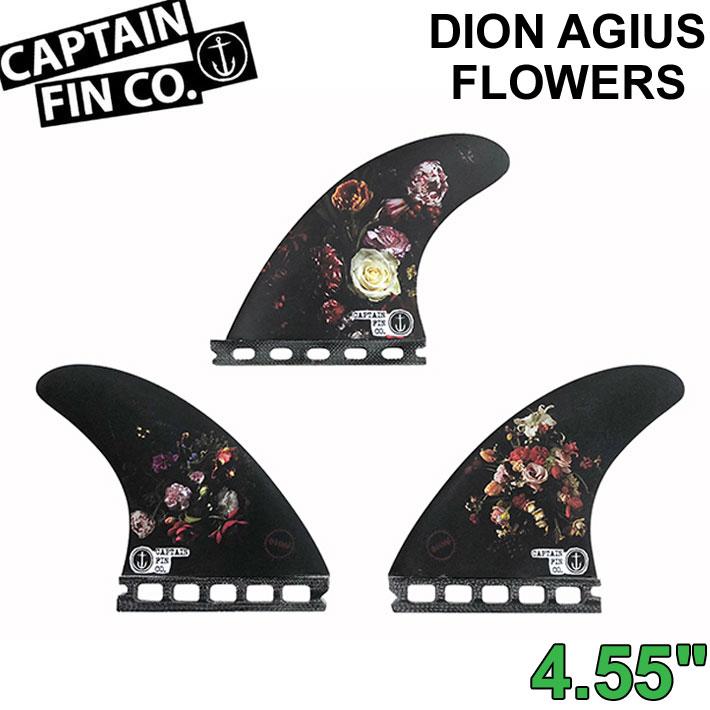 CAPTAIN FIN キャプテンフィン DION AGIUS FLOWERS 4.55 FUTURE TRI FIN トライフィン【あす楽対応】