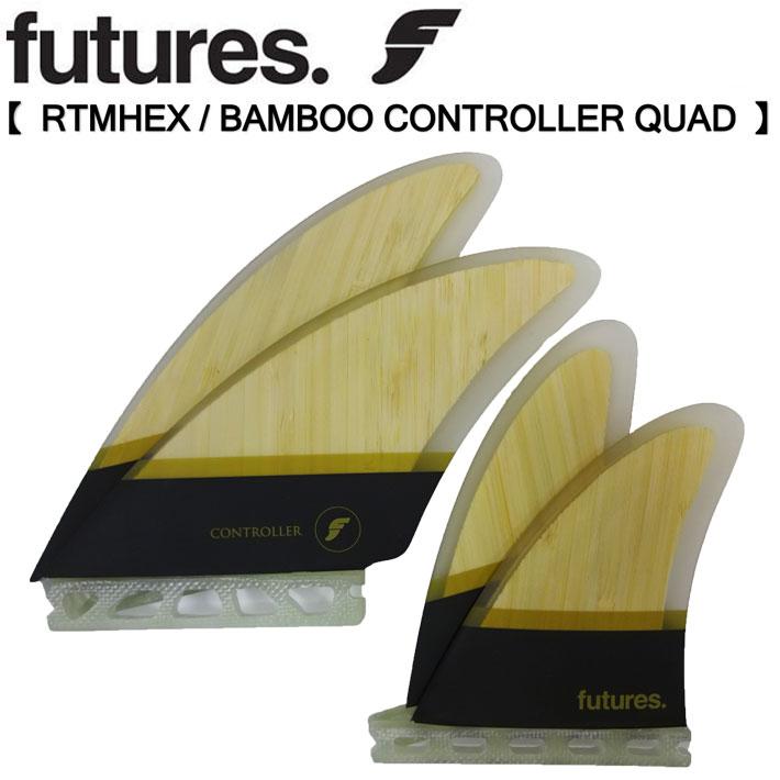 [店内ポイント最大20倍!!] future fin フューチャーフィン RTM HEX BAMBOO CONTROLLER QUAD 4FIN 4フィン バンブー