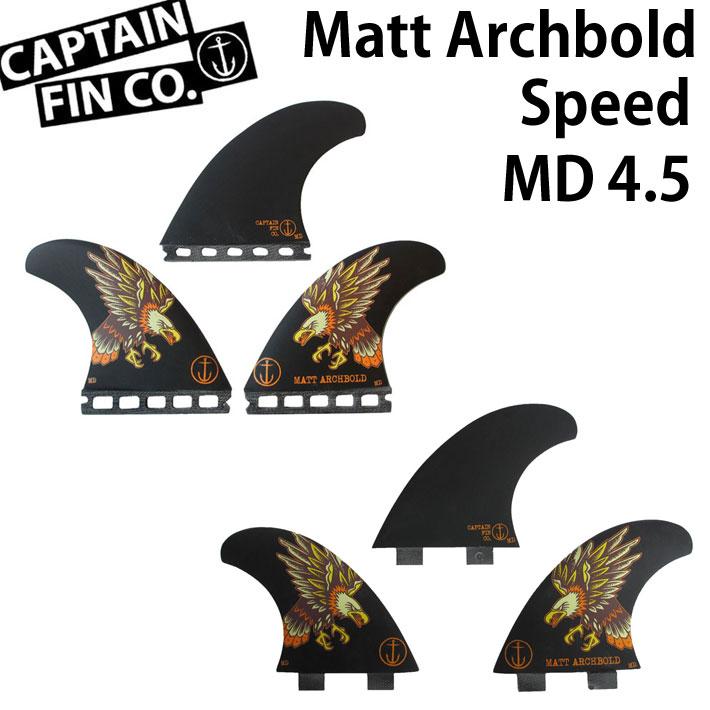 CAPTAIN FIN キャプテンフィン Matt Archbold Speed 4.7 medium FCS FUTURE TRI FIN トライフィン
