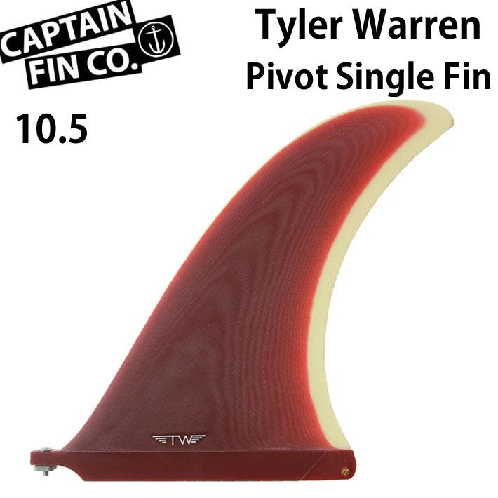 [店内ポイント最大20倍!!] CAPTAIN FIN キャプテンフィン Tyler Warren 10.5 PIVOT SINGLE FIN ロングボード用フィン【あす楽対応】