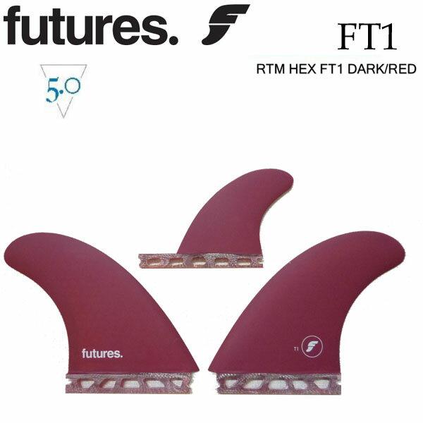 [送料無料] サーフィン フィン FUTURE FIN RTM HEX FT1 TWIN STABILIZER 2+1 3FIN 3枚セット ツインスタビライザーフューチャーフィン ショートボード サーフィン サーフボード