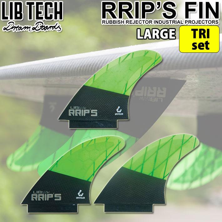LIB TECH リブテック フィン RRIP'S FIN リップスフィン TRI SET LARGE トライセット ラージ TRI FIN トライフィン 3フィン サーフボード サーフィン【あす楽対応】