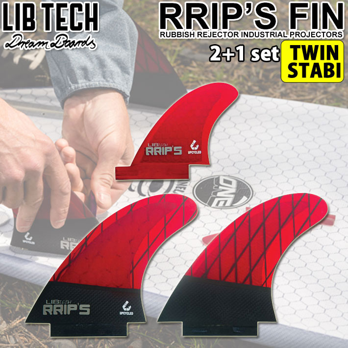 LIB TECH リブテック フィン RRIP'S FIN リップスフィン TWIN+TRAILER ツイン+トレーラー TRI FIN トライフィン 3フィン サーフボード サーフィン【あす楽対応】