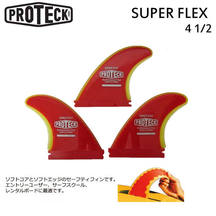 [送料無料] ショートボード用フィン PROTECK FIN [プロテック フィン] SUPER FLEX FUTURE [4.5