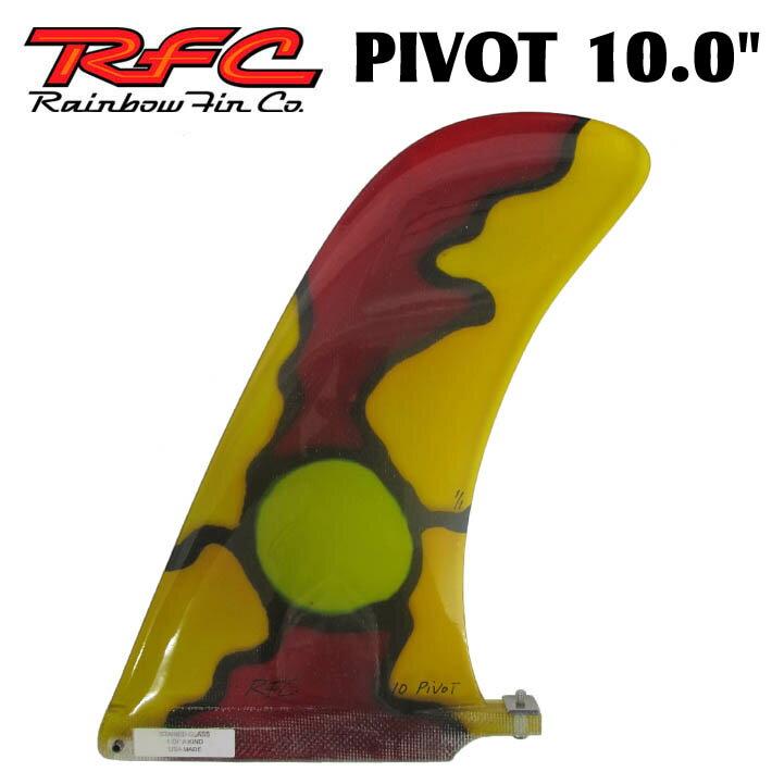 Rainbow Fin レインボーフィン Pivot ピボット [62] 10.0 ステンドグラス ロングボード用フィン 【あす楽対応】