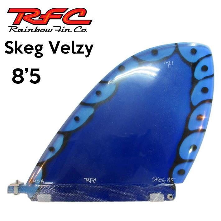 Rainbow Fin レインボーフィン Staind Glass Fin Skeg (Velzy) [74] 8.5 ステンドグラス ロングボード用フィン 【あす楽対応】