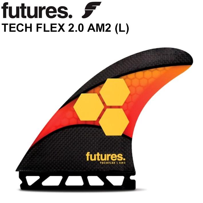 [店内ポイント最大20倍!!] future fin フューチャーフィン TECH FLEX 2.0 AM2 アルメリック Lサイズ トライフィン 3枚セット 軽量 ハニカム カーボン