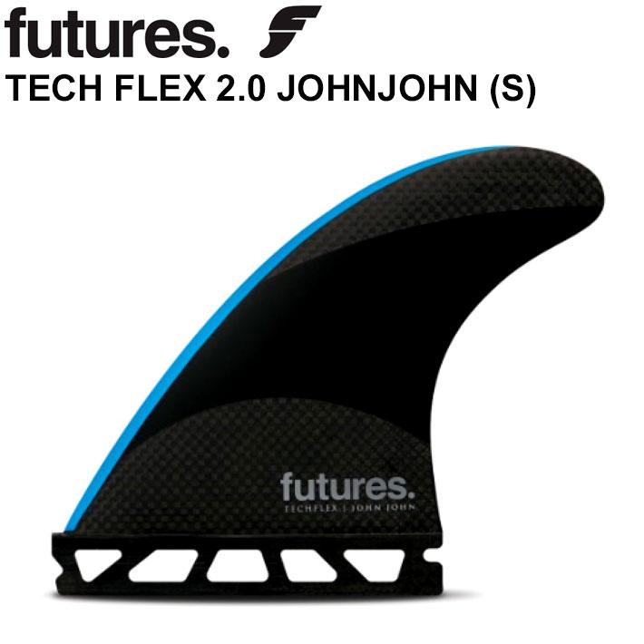 [店内ポイント最大20倍!!] future fin フューチャーフィン TECH FLEX 2.0 JOHNJOHN ジョンジョン・フローレンス Sサイズ トライフィン 3枚セット 軽量 ハニカム カーボン