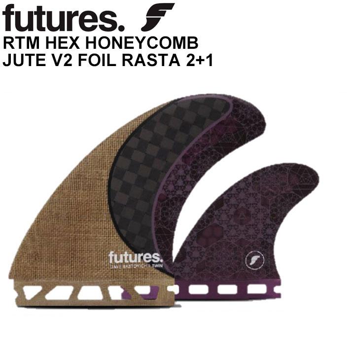 future fin フューチャーフィン [ツインスタビライザー] RTM HEX HONEYCOMB JUTE V2 FOIL RASTA 2+1 デイブ・ラスタビッチ 3枚セット【あす楽対応】