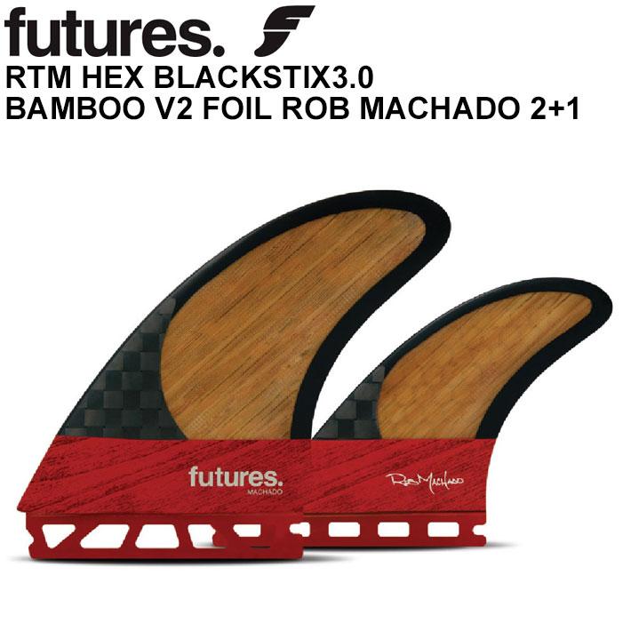 [店内ポイント最大20倍!!] future fin フューチャーフィン [ツインスタビライザー] RTM HEX BLACKSTIX3.0 BAMBOO V2 FOIL ROB MACHADO 2+1 ロブ・マチャド 3枚セット【あす楽対応】