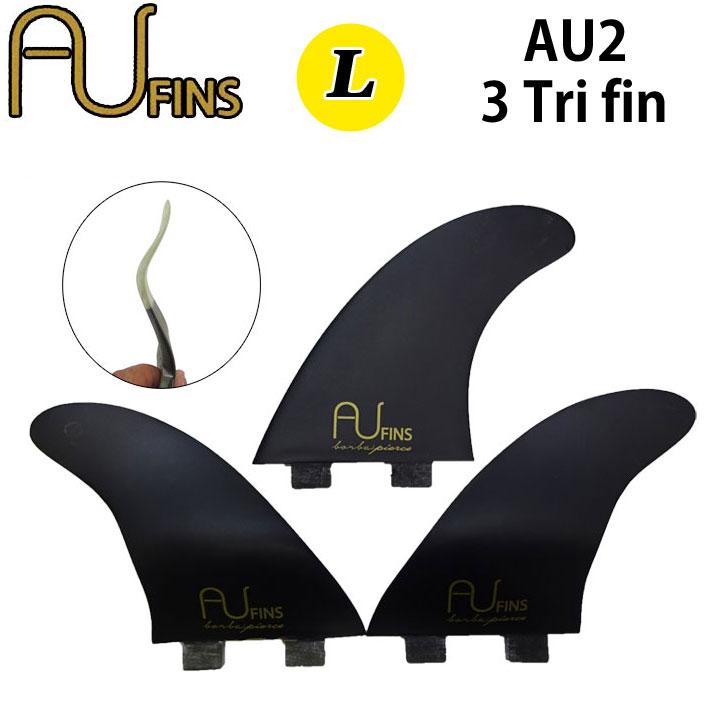[送料無料] AU fin エーユー フィン AU2 [Lサイズ] グラスフレックス ショートボード フィン トライフィン 3枚セット