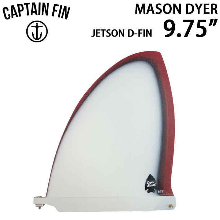 CAPTAIN FIN キャプテンフィン Mason Dyer JETSON 9.75 D FIN メイソン・ ダイヤー ロングボード センターフィン サーフィン【あす楽対応】