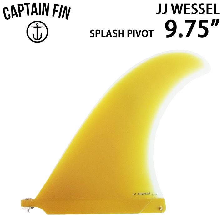 [店内ポイント最大20倍!!] ] CAPTAIN FIN キャプテンフィン JJ WESSELS SPLASH 9.75 JJ ウェッセル ロングボード センターフィン サーフィン【あす楽対応】
