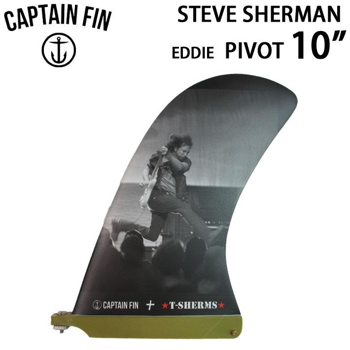 CAPTAIN FIN キャプテンフィン STEVE SHERMAN EDDIE 10 ARMY スティーブ・シャーマン ピボットフィン ロングボード センターフィン サーフィン【あす楽対応】