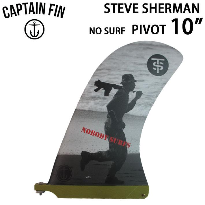[店内ポイント最大20倍!!] CAPTAIN FIN キャプテンフィン STEVE SHERMAN NO SURF 10 スティーブ・シャーマン ピボットフィン ロングボード センターフィン サーフィン【あす楽対応】