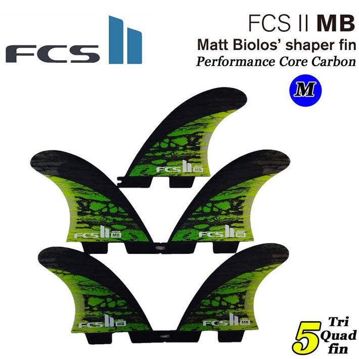 [店内ポイント最大20倍!!] FCS2 フィン Matt Biolos' MB Performance Core carbon TRI-QUAD[5FIN] [GREEN] Mサイズ LOST ロスト MAYHEM メイヘム マットバイオロス トライクアッドフィン 5枚SET【あす楽対応】