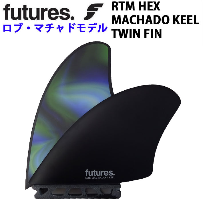 future fin フューチャーフィン RTM HEX MACHADO KEEL TWIN ロブ・マチャド ツイン ショートボード フィン 2枚セット【あす楽対応】