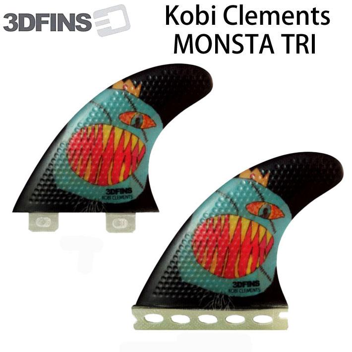 [在庫1点限り特別価格] 3DFINS 3dフィン Kobi Clements MONSTA Thruster Small TRI トライフィン ショートボード サーフィン future fcs【あす楽対応】