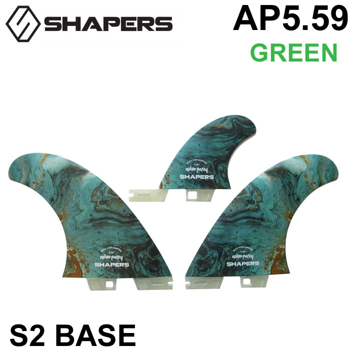 SHAPERS FIN シェイパーズフィン ASHER PACEY AP 5.59 GREEN 2+1 S2 BASE FCS2 TWIN FIN フィン【あす楽対応】