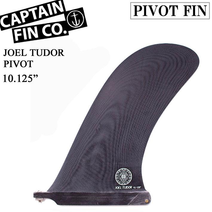 CAPTAIN FIN キャプテンフィン (PIVOT-FIN) JOEL TUDOR 10.125