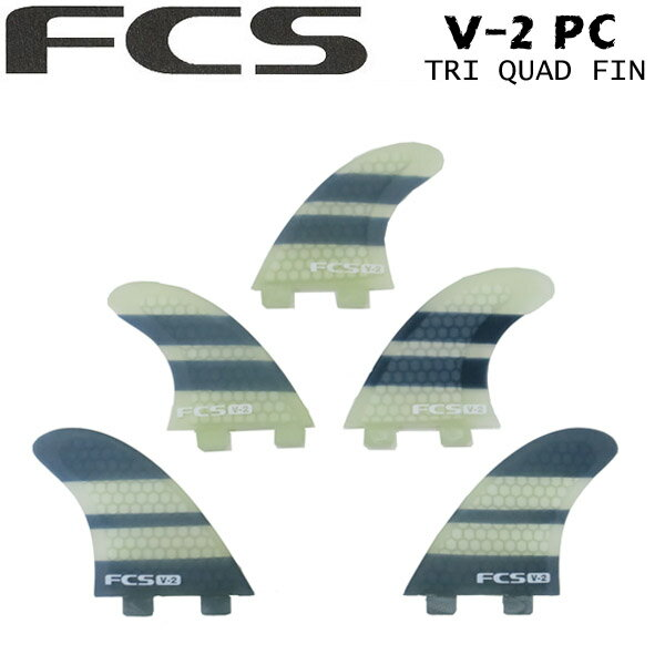 【FCS フィン】 V-2 PC 5FIN [Mサイズ] TRI-QUAD Performance Core 【パフォーマンスコア・サーフィン・トライ クアッドフィン】