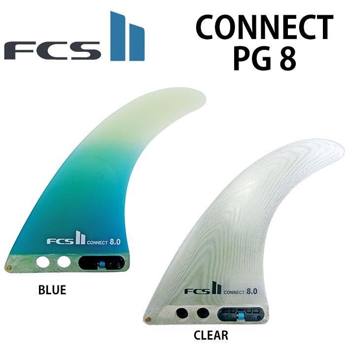 [店内ポイント最大20倍!!] FCS2 フィン CONNECT PG 8 パフォーマンスグラス ロングボード用センターフィン