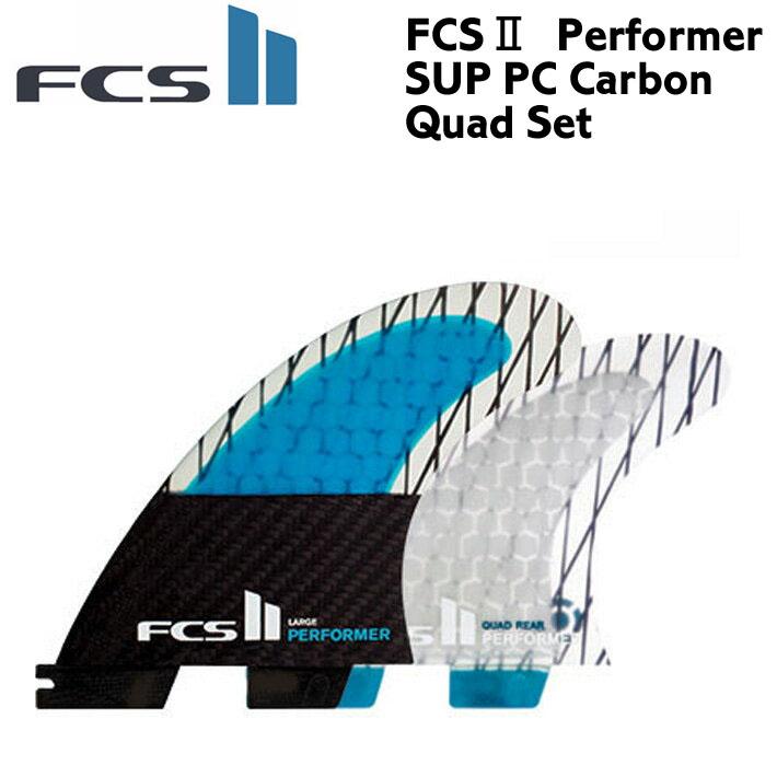 [店内ポイント最大20倍!!] 【FCS2 フィン】 FCS II-PERFORMER QUAD SUP スタンドアップパドルボードフィン 【あす楽対応】