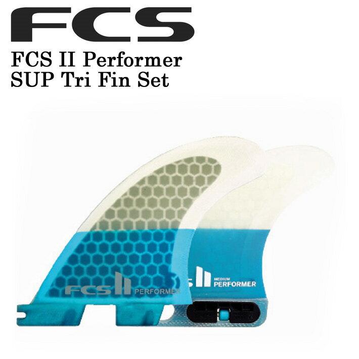 [店内ポイント最大20倍!!] 日本正規品 SUP スタンドアップパドルボード用フィン FCS2 FIN エフシーエス2フィン PERFORMER 2+1(TRIフィン) SUP フィン【あす楽対応】