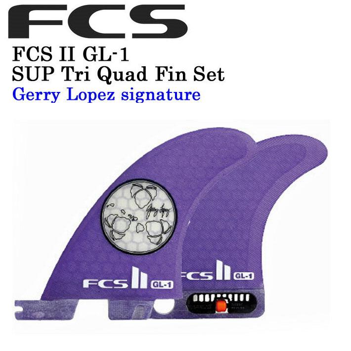 FCS2 フィン FCS II GL-1 (TRI QUADフィン) ジェリー・ロペスモデル SUP スタンドアップパドルボードフィン 【あす楽対応】
