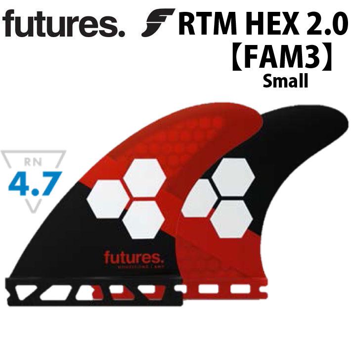 future fin フューチャーフィン RTM HEX 2.0 FAM3 [Small] アル・メリック ショートボード フィン トライフィン 3枚セット【あす楽対応】