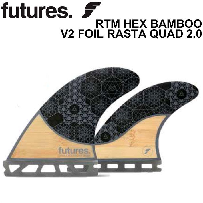 future fin フューチャーフィン RTM HEX BAMBOO V2 FOIL RASTA QUAD 2.0 デイブ・ラスタビッチ [Mediuml] バンブー ショートボード フィン クワッドフィン 4枚セット【あす楽対応】