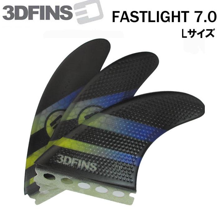 [在庫1点限り特別価格] 3DFINS 3dフィン FASTLIGHT ファストライト 7.0 Lサイズ ショートボード トライフィン サーフィン future fcs 【あす楽対応】