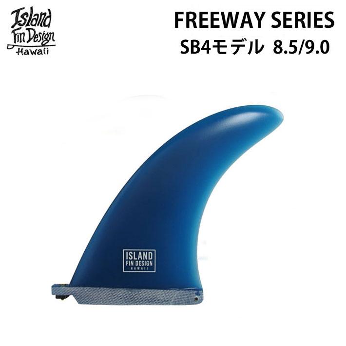 ISLAND FINS アイランドフィン SB4 モデル FREEWAY フリーウェイ [8.5] [9.0] ロングボード用センターフィン