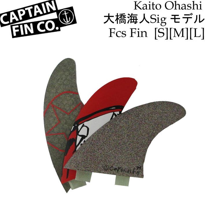 [店内ポイント最大20倍!!] CAPTAIN FIN キャプテンフィン 大橋海人プロ シグネチャーモデル [FCS] Kaito Ohashi トライフィン ショートボード用