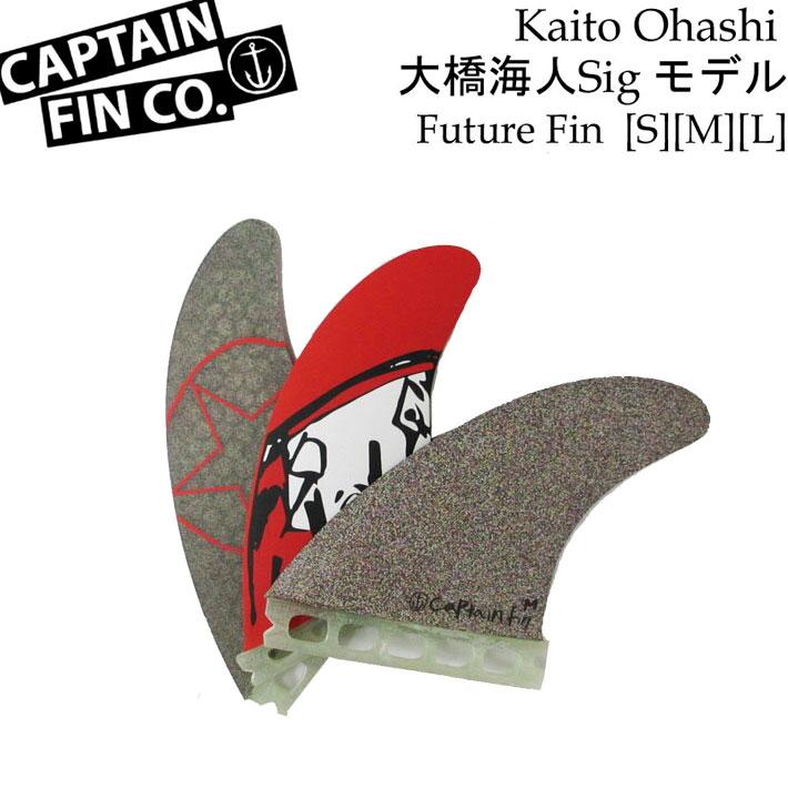 CAPTAIN FIN キャプテンフィン 大橋海人 シグネチャーモデル [FUTURE] Kaito Ohashi トライフィン ショートボード用