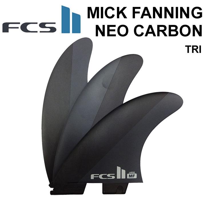 [店内ポイント最大20倍!!] FCS2 フィン MF NEOCARBON TRIフィン BLK-GRY [LARGE] ミックファニング シグネチャー MICK FANNING ネオカーボン トライフィン