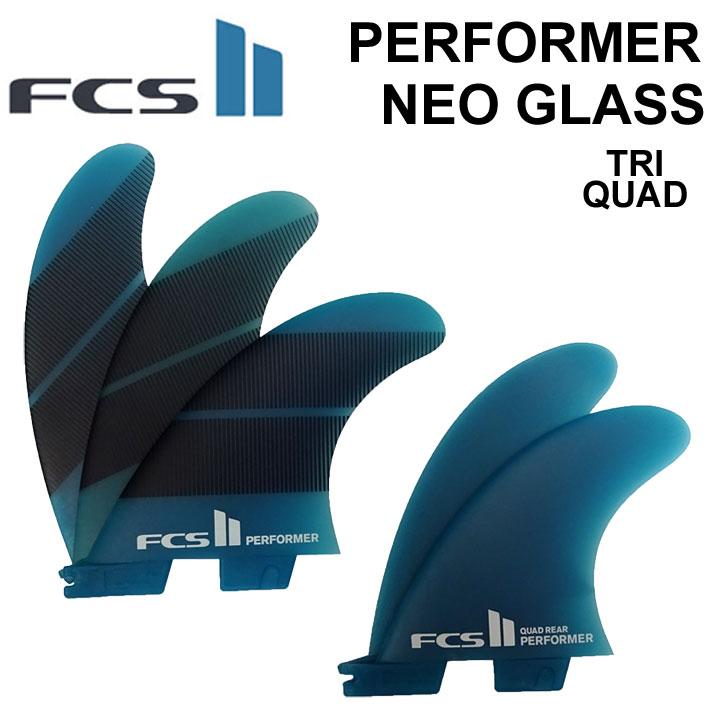 [店内ポイント最大20倍!!] FCS2 FIN エフシーエス2フィン PERFORMER NEO GLASS Tri-Quad パフォーマー ネオグラス 5フィン トライフィン クアッドフィン 日本正規品 ショートボード用【あす楽対応】