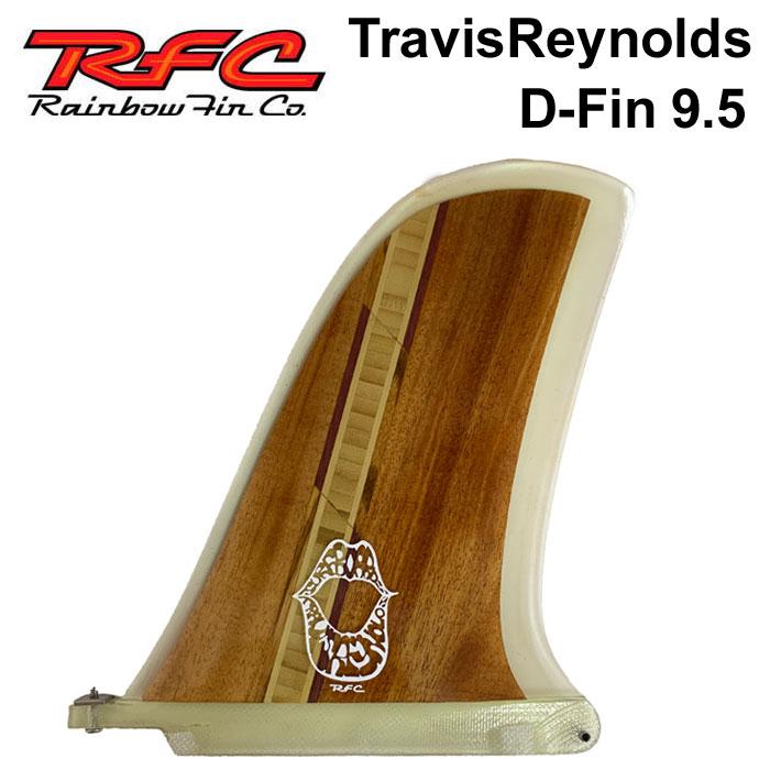 [follows特別価格] Rainbow Fin レインボーフィン Travis Reynolds D-FIN 9.5 [273] WOOD グラス ウッド ロングボード センターフィン シングル フィン【あす楽対応】