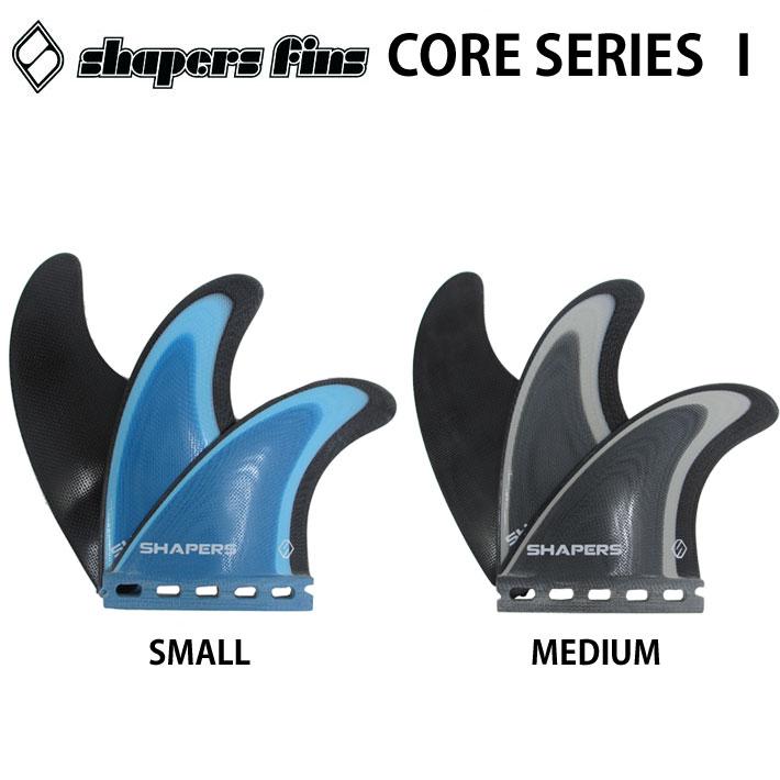 SHAPERS FIN シェイパーズフィン CORE SERIES I コアシリーズ ワン SMALL MEDIUM Sサイズ Mサイズ トライフィン