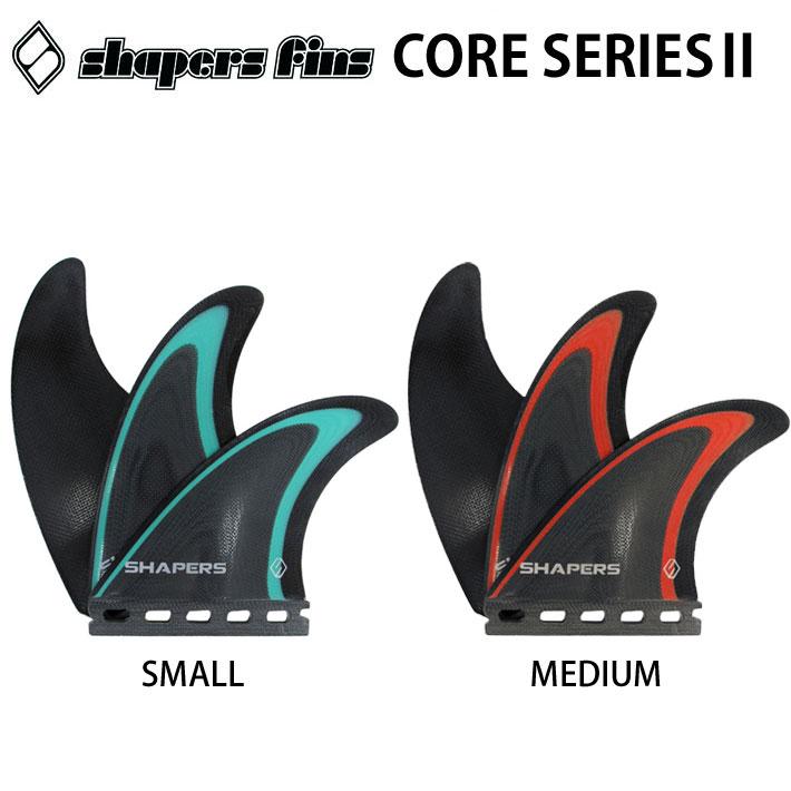 SHAPERS FIN シェイパーズフィン CORE SERIES II コアシリーズ ツー SMALL MEDIUM Sサイズ Mサイズ トライフィン