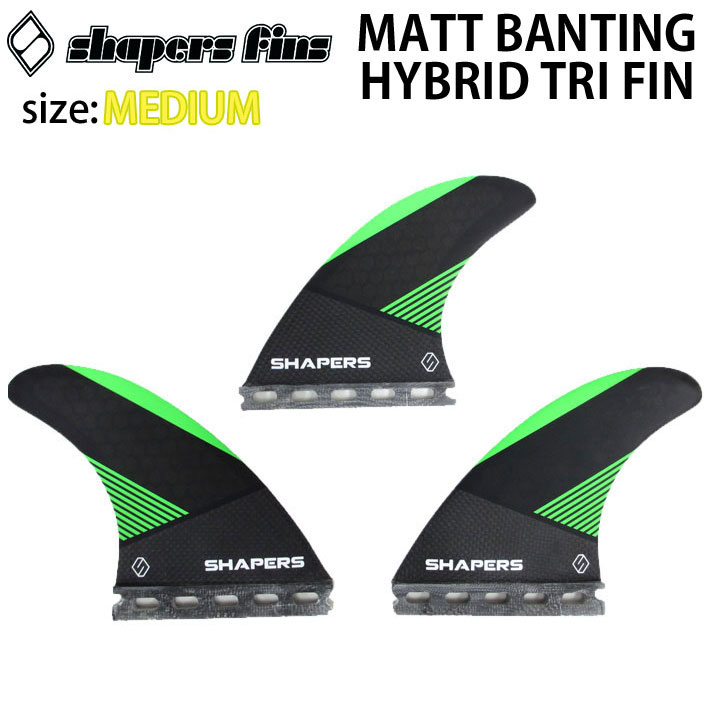 SHAPERS FIN シェイパーズフィン MB hybrid MATT BANTING マット・バンティング ハイブリッド Mサイズ MEDIUM TRIフィン【あす楽対応】