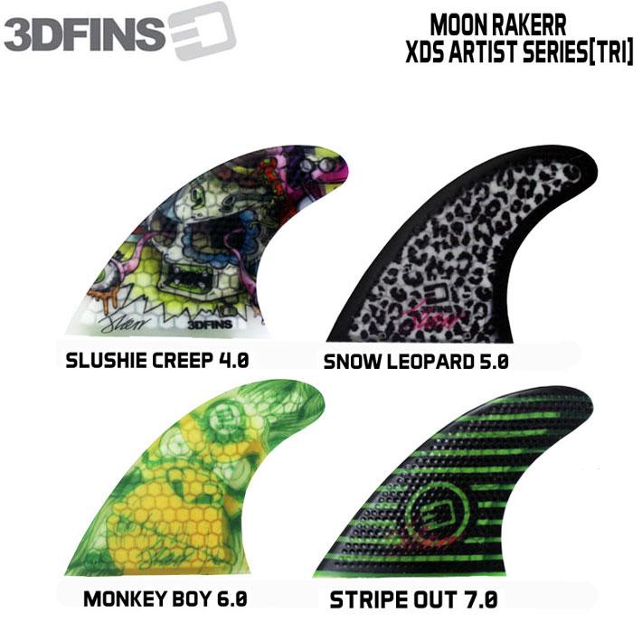 [現品限り特別価格] 3DFINS 3dフィン MOON RAKERR XDS ARTIST SERIES トライフィン サーフボード フィン ショートボード