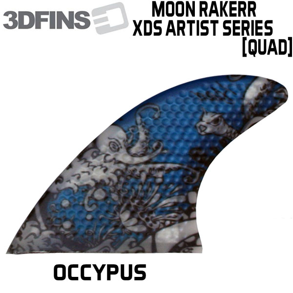 3DFINS 3dフィン MOON RAKERR XDS ARTIST SERIES クアッドフィン [OCCYPUS] QUAD 4枚セット